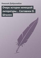 Очерк истории немецкой литературы... Составлен О. Шталем