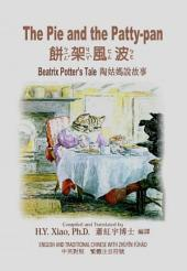 02 - The Pie and the Patty-pan (Traditional Chinese Zhuyin Fuhao): 餅架風波(繁體注音符號)