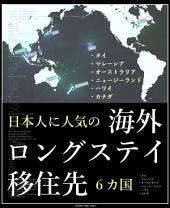 『 日本人に人気の海外移住先6カ国 』 人気海外ロングステイ移住先 - Thailand (タイ) Malaysia (マレーシア) Australia (オーストラリア) Hawaii (ハワイ) Canada (カナダ) -: 6 Overseas Countries for Long Stay popular among Japanese