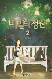비밀의 정원 2 (완결)