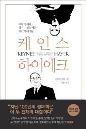 케인스 하이에크 : 세계 경제와 정치 지형을 바꾼 세기의 대격돌