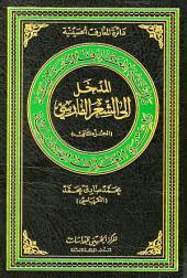 المدخل الى الشعر الفارسي - الجزء الثاني: دائرة المعارف الحسينية