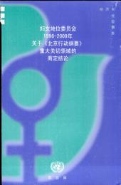 妇女地位委员会1996-2009年关于《北京行动纲要》重大关切领域的商定结论