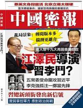 《中國密報》第46期: 江澤民導演習李鬥?