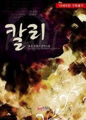 [세트] 칼리 (KALI) (전2권/완결)