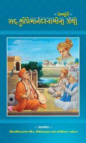 PremanandSwamiNaGrantho: Swaminarayan Book