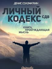 Личный Кодекс СДВ - Книга, пробуждающая мысль - Личная Философия, Психология