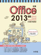 搞懂Office 2013: 學會Word+ Excel+ PowerPoint的範例講堂