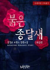 [세트] 붉은 종달새 (개정판) (전2권/완결)