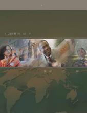International Monetary Fund Annual Report 2007: Making the Global Economy Work for All