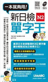 新日檢N2單字王口袋書 [有聲版]: 通過新日檢,畢業、求職、升遷勝券在握!