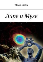 Лире и Музе