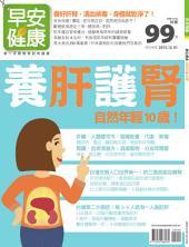 養肝護腎,自然年輕10歲: 早安健康2015年12月