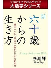 【大活字シリーズ】新六十歳からの生き方