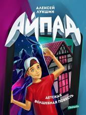 Айпад (детская волшебная повесть) - Веселые сказки для подростков