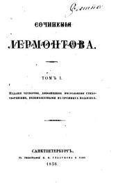 Сочинения Лермонтова: Объемы 1-2