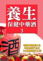 養生保健藥酒《名醫珍藏藥酒大全》 3