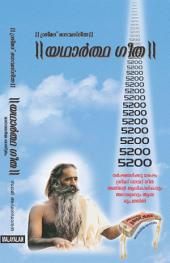 Yatharth Geeta Malayalam: Srimad Bhagavad Gita