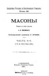 Масоны: роман в пяти частях, Том 2