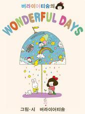 버라이어티숨의: WONDERFUL DAYS