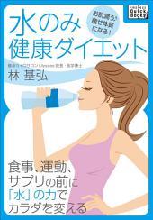 水のみ健康ダイエット: お肌潤う♪ 痩せ体質になる!