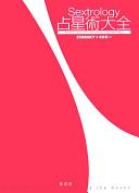 Sextrology                PDF