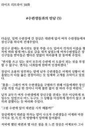 [연재] 라이프 리트라이 38화