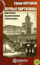 Первые партизаны: Гибель подполковника Энгельгардта