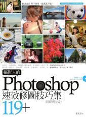 攝影人的Photoshop速效修圖技巧集119+