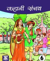 Purak Pustak Series: Kahani Sanchay-6