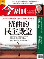 今周刊 第979期 扭曲的民主殿堂
