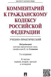 Комментарий к Гражданскому кодексу Российской Федерации (учебно-практический). 5-е издание