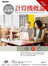 2017新趨勢計算機概論(電子書)