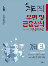 2016 9급 계리직 우편 및 금융상식(기초영어 포함): 9급 계리직 공무원 시험대비
