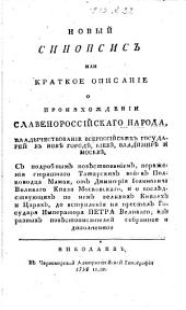 Новый Синопсисъ или краткое описаніе о произхожденіи Славенороссійскаго народа