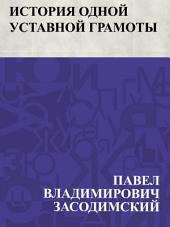 История одной уставной грамоты: (Из деревенских летописей)