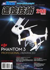 遙控技術200