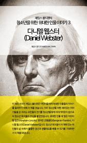 다니엘 웹스터: 제임스 볼드윈의 청소년을 위한 위대한 인물이야기 3