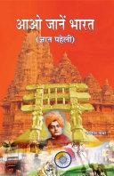 Aao Jaane Bhaarat