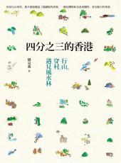 四分之三的香港: 行山‧穿村‧遇見風水林