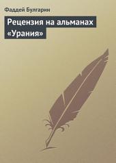 Рецензия на альманах «Урания»