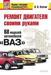 """Ремонт двигателя своими руками: 68 моделей автомобилей """"ВАЗ"""""""