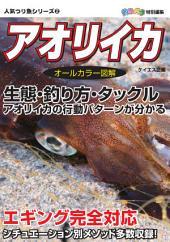 人気つり魚シリーズ2「アオリイカ」: 生態・釣り方・タックル解説