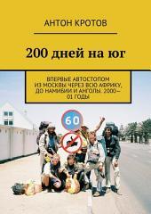 200 дней на юг. Впервые автостопом из Москвы через всю Африку, до Намибии и Анголы. 2000—01 годы