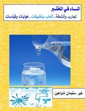 الماء فى المختبر