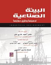 البيئة الصناعية : تحسينها و طرق حمايتها