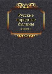 Русские народные былины
