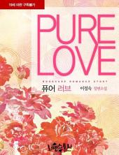 퓨어 러브 (Pure Love): 조금은 '야'한 'Pure' Love