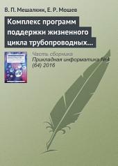 Комплекс программ поддержки жизненного цикла трубопроводных систем нефтехимических предприятий