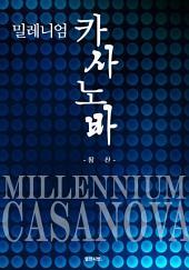 밀레니엄 카사노바